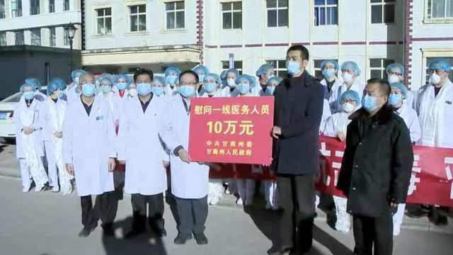 女子治愈出院,医护人员获10万奖金