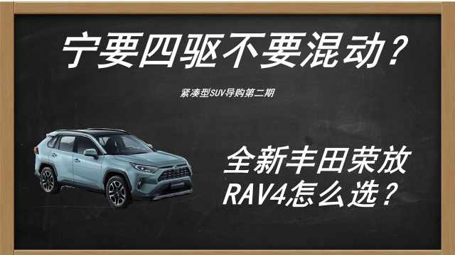 丰田荣放RAV4怎么买最合适?