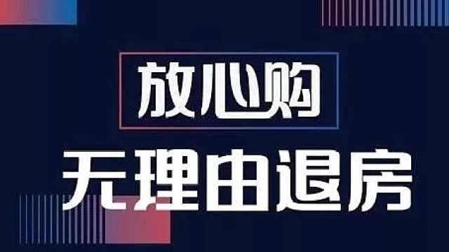 上海融创:买房可享受无理由退房!
