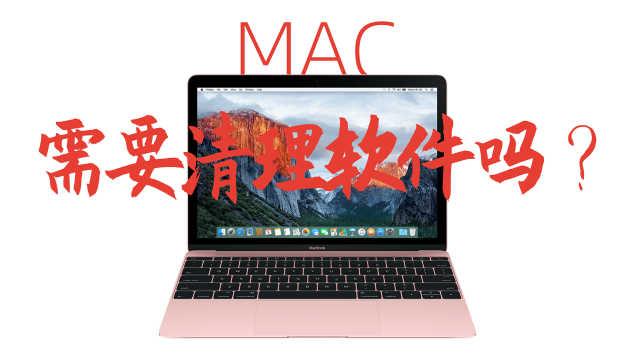 【MAC】苹果电脑免费垃圾清理软件