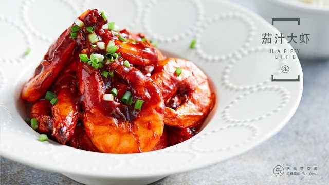 茄汁大虾,提高免疫力!