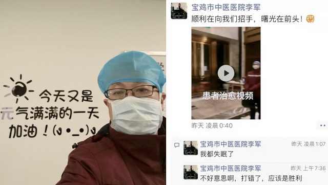 7位患者治愈出院,援鄂医生激动失眠