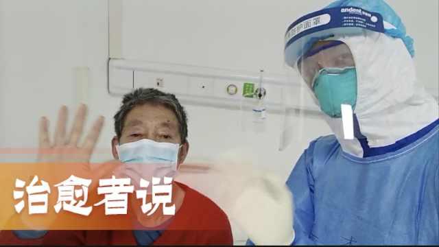 69岁重症大爷出院,用视频鼓励病友