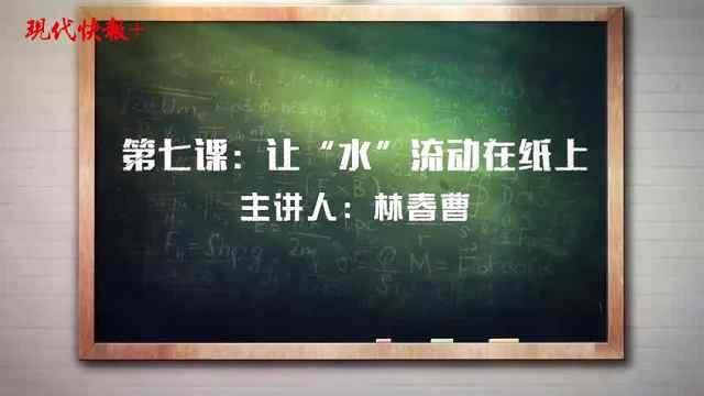 写作大师课第7课:林春曹