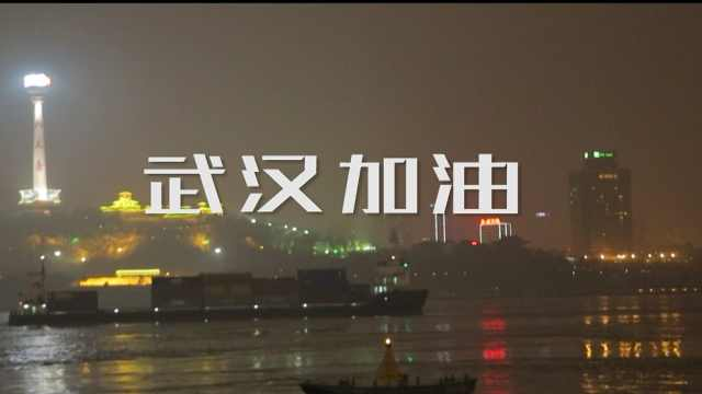 武汉加油!诠释一座伟大的城市