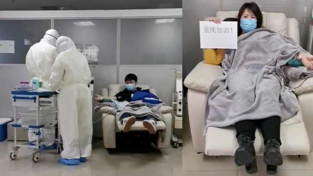 重庆治愈者无偿捐血浆,15人有意愿