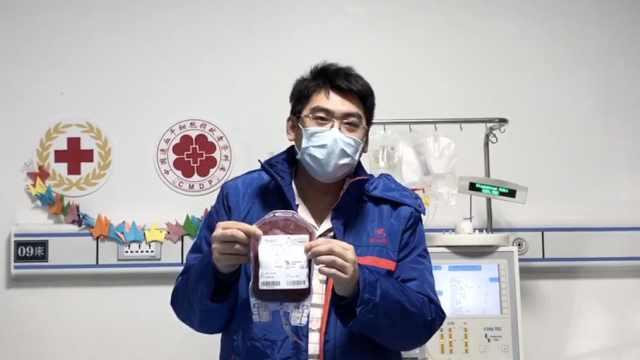 他不惧疫情捐干细胞救人:等了10年