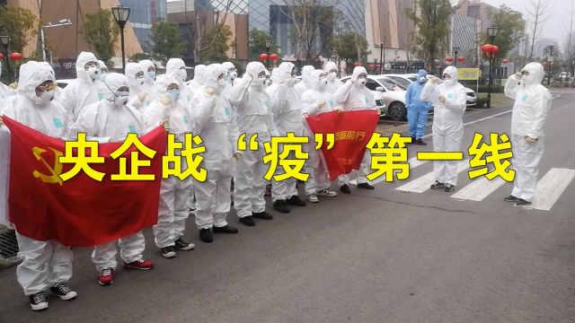 """央企""""战疫""""第一线"""