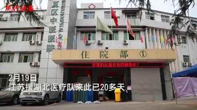 江苏医疗队进驻江夏区中医院20多天