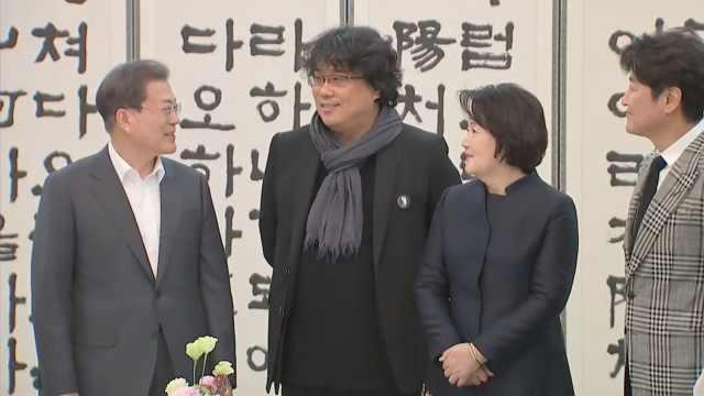 韩总统宴请《寄生虫》团队:自豪!