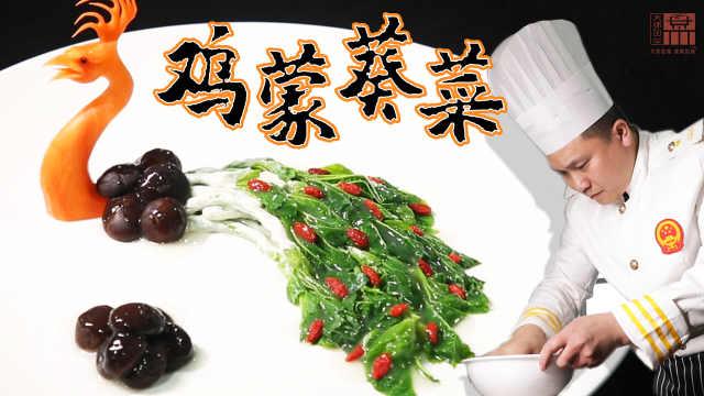 传统川菜的巅峰之作—鸡蒙葵菜