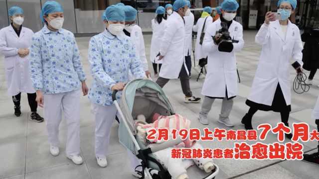 南昌县7个月大宝宝治愈出院