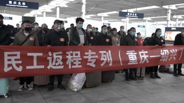 重庆首趟复工专列出发,518工友返岗
