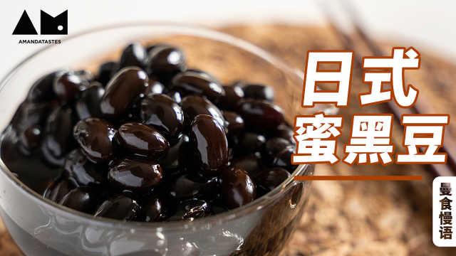 你看这个会发光的蜜黑豆