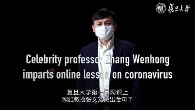 网红教授张文宏又出金句了