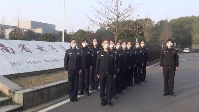 助抗疫!湖南监狱警察驰援湖北监狱