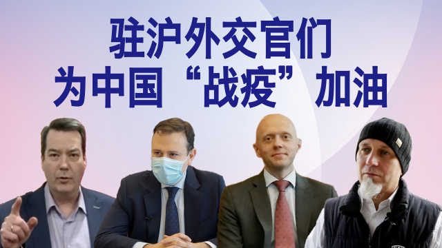"""驻沪外交官们,为中国""""战疫""""加油"""