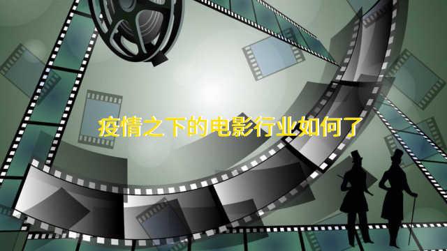 业内人士:电影业上中下游谁最难?