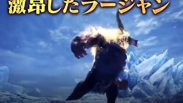《怪物猎人 世界》第三弹免费更新