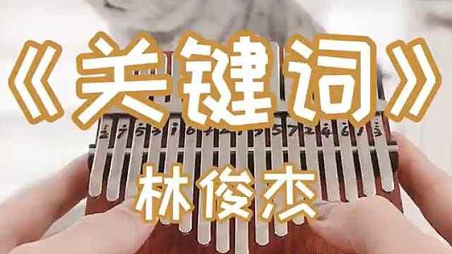《关键词》卡林巴拇指琴弹奏