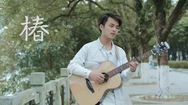 《椿》沈以诚,吉他弹唱