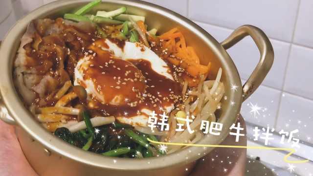 """好吃到流泪的""""韩式肥牛拌饭"""""""