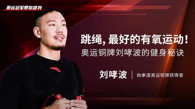 刘哮波:跳绳,最好的有氧运动!