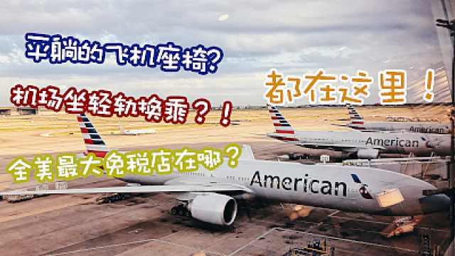 """想要飞南美?我有一条飞行""""捷径"""""""