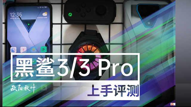 黑鲨3和Pro首发上手体验