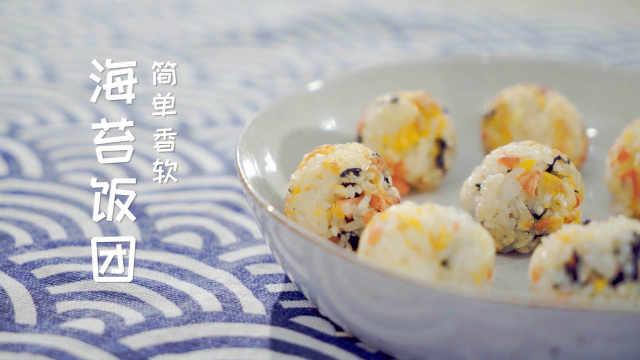 这个海苔小饭团,吃出了锅巴的香味