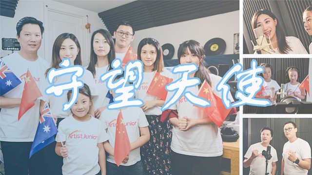 澳洲华侨华人歌曲《守望天使》