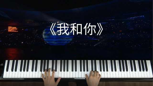 钢琴教学:刘欢名曲《我和你》