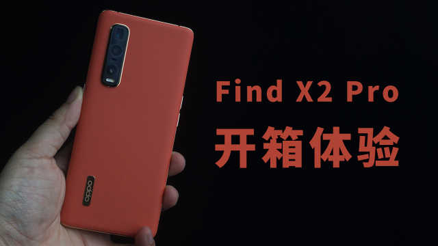 OPPO Find X2 Pro屏幕相机表现突出