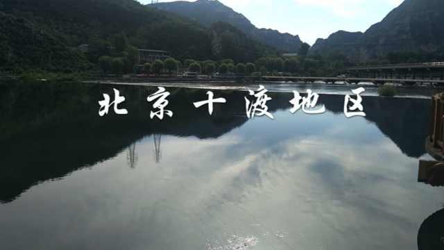 北京房山十渡地区,自然与历史并存