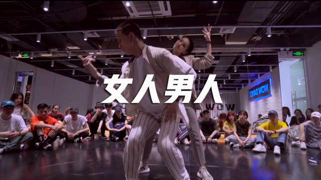 维达&小白编舞《女人男人》