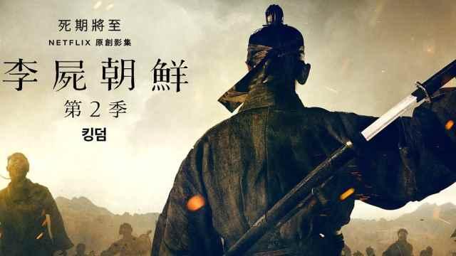 《李尸朝鲜》第二季,全智贤加盟
