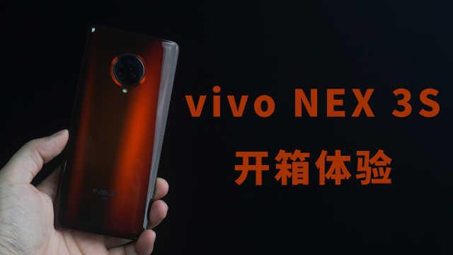 vivo NEX 3S 5G开箱