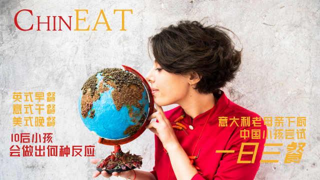 中国小孩挑战味蕾,一日三餐吃西餐