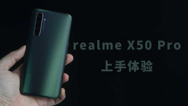 realme X50 Pro上手体验:单手握持舒适,拍照效果出色