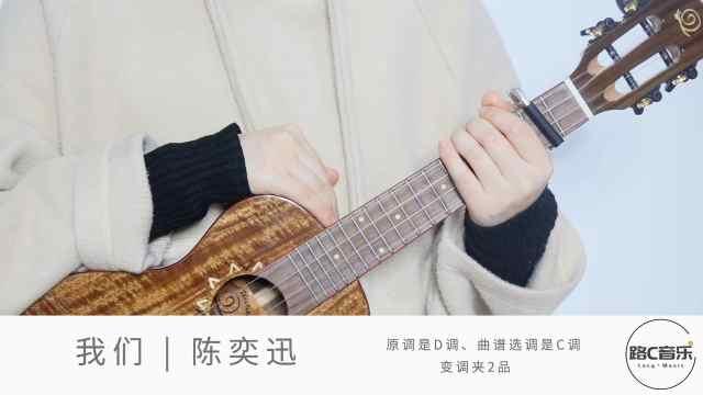 陈奕迅《我们》尤克里里弹唱