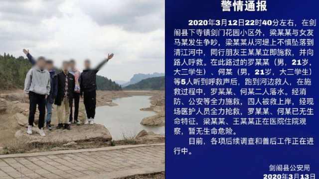 痛心!情侣吵架不慎坠河, 5大学生手拉手救人,其中两人溺亡