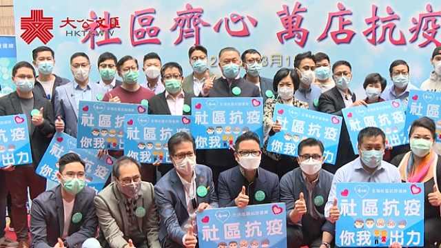 同心抗疫,团体在铜锣湾向商户派发抗疫包
