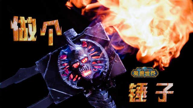 魔兽玩家完美复刻巫妖王武器