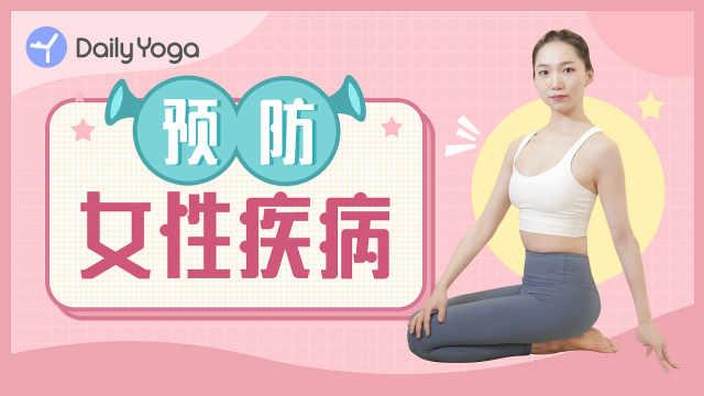 女性保养瑜伽,缓解经期疼痛,呵护子宫,温养气血