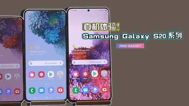 Samsung Galaxy S20 上手体验