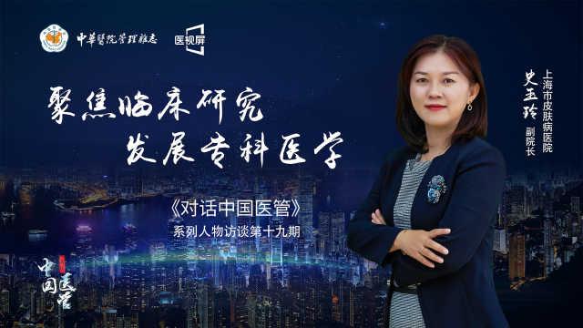 对话中国医管丨专访上海市皮肤病医院副院长史玉玲