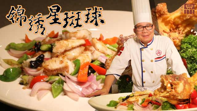 「大师的菜」亚洲十大名厨的名菜,号称无人敢炒:锦绣星斑球