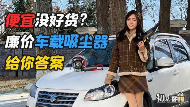 车若初见:便宜没好货?廉价车载吸尘器给你答案
