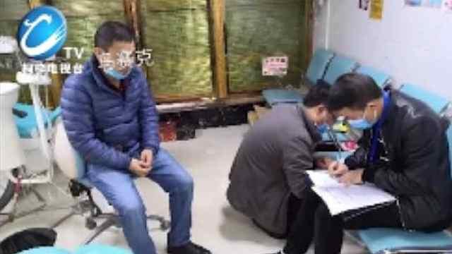 擅自营业,桐梓这家口腔诊所负责人被行拘!