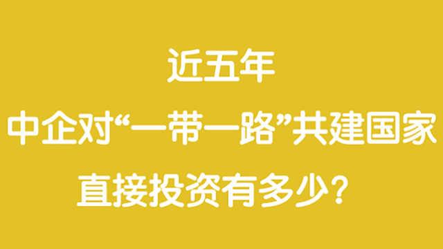 """近五年,中企对""""一带一路""""共建国家直接投资有多少?"""